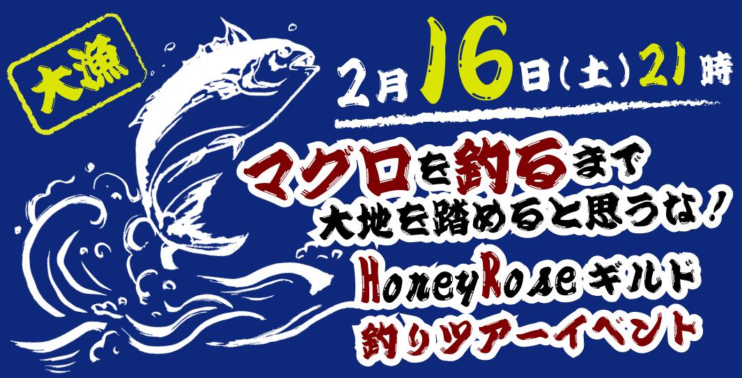 2/16(土) [ギルイベ]マグロを釣るまで大地を踏めると思うな!釣りツアーイベント
