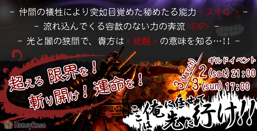 3/2(土)・3(日)[ギルイベ]超えろ 限界を!斬り開け!運命を!ここは俺に任せて先に行け!!