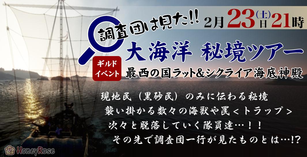 2/23(土)[ギルイベ]調査団は見た!!大海洋 秘境ツアー~最西の国ラット&シクライア海底神殿~