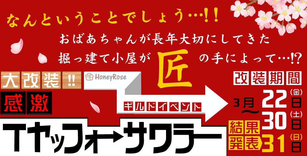 3/22(金)~3/31(日)[ギルイベ]大改装!! 感激 イヤッフォーサクラー