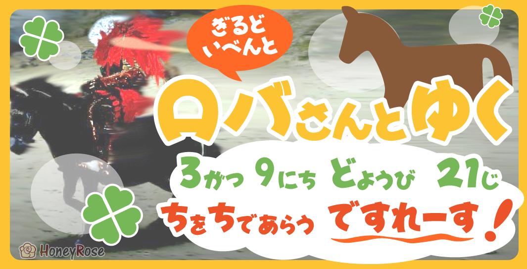 3/9(土)[ギルイベ]ロバさんとゆく ~ ちでちをあらう ですれーす! ~