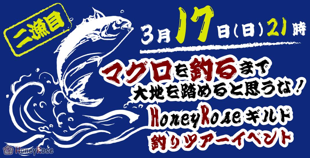 3/17(日) [ギルイベ]マグロを釣るまで大地を踏めると思うな!釣りツアー二漁目ッ!