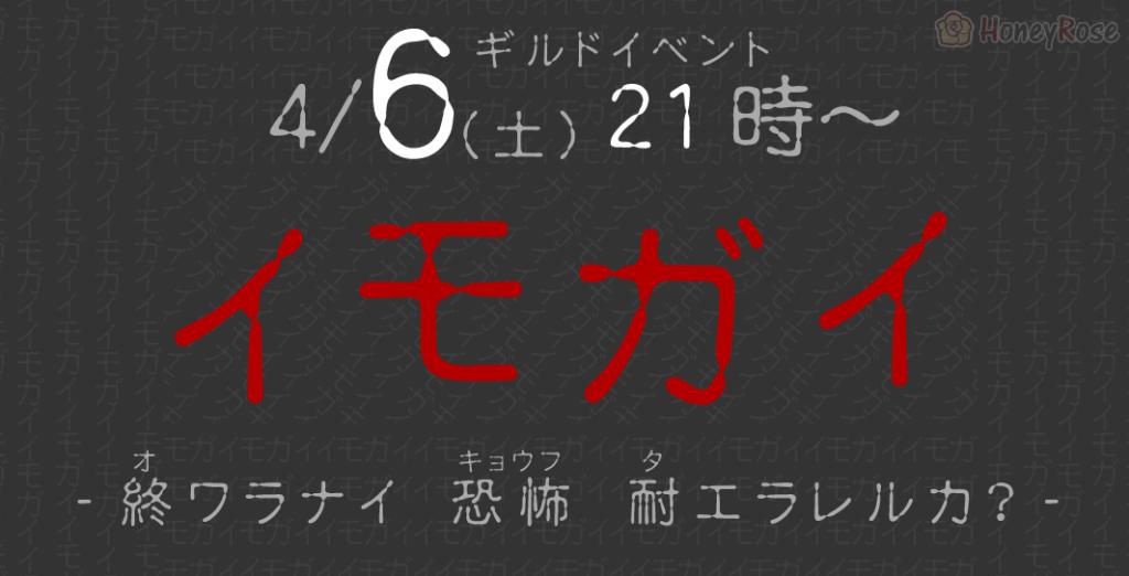 4/6(土)ギルドイベント「 イ モ ガ イ 」