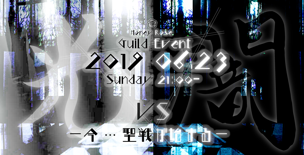 6/23(日) [ギルイベ]『光vs闇』 コーディネートバトル!