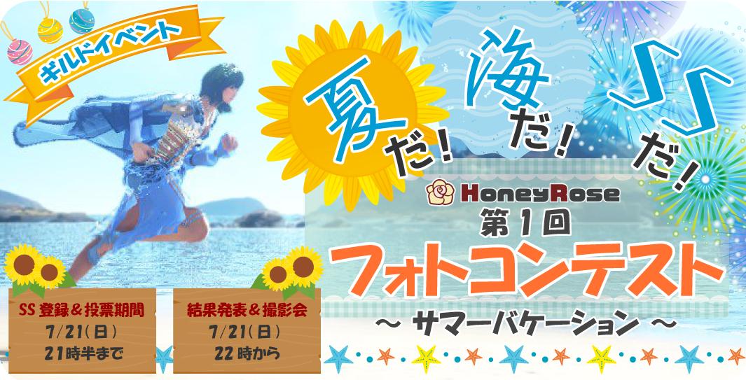 7/19(金)~7/21(日) [ギルイベ]夏だ!海だ!SSだ!第1回ギルドフォトコンテスト
