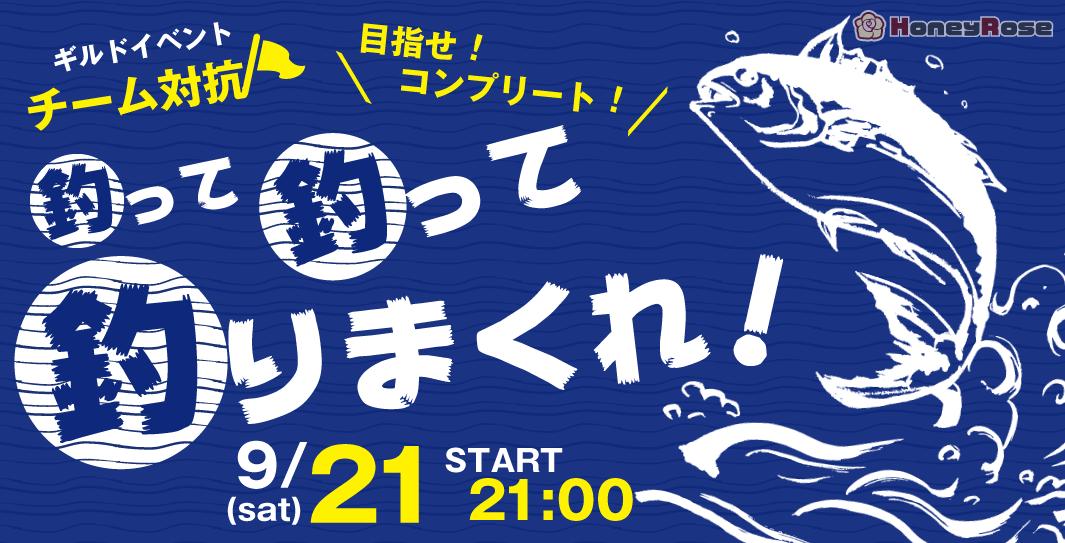 9/21(土) [ギルイベ]釣って 釣って 釣りまくれ!チーム対抗釣りイベント