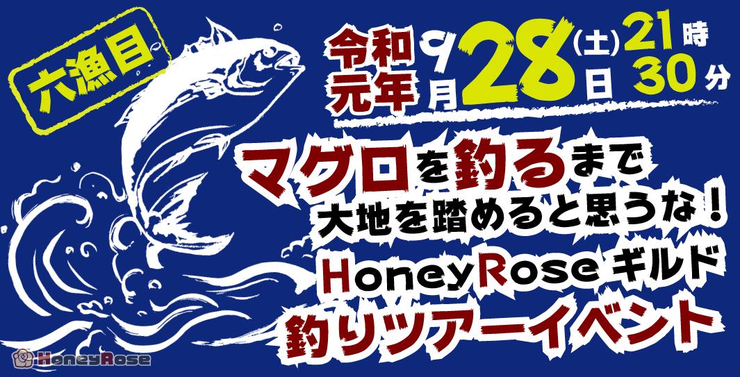 9/28(土) [ギルイベ]マグロを釣るまで大地を踏めると思うな!釣りツアー六漁目ッ!