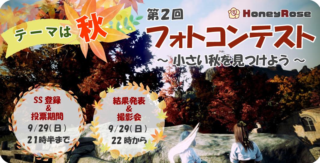 9/26(木)~9/29(日) [ギルイベ]第2回ギルドフォトコンテスト ~小さい秋を見つけよう~