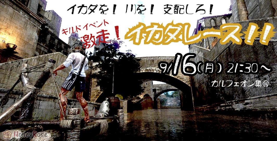 9/16(月)[ギルイベ]激走!イカダレース!!