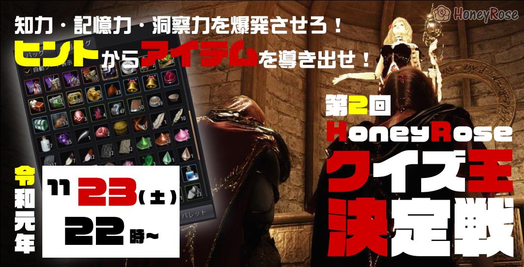 11/23(土)22:00~ギルドイベント「第2回 クイズ王決定戦」