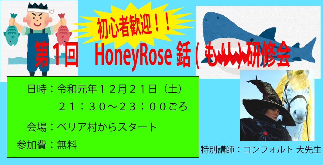 12/21(土) [ギルイベ]第1回HoneyRose銛(もり)研修会