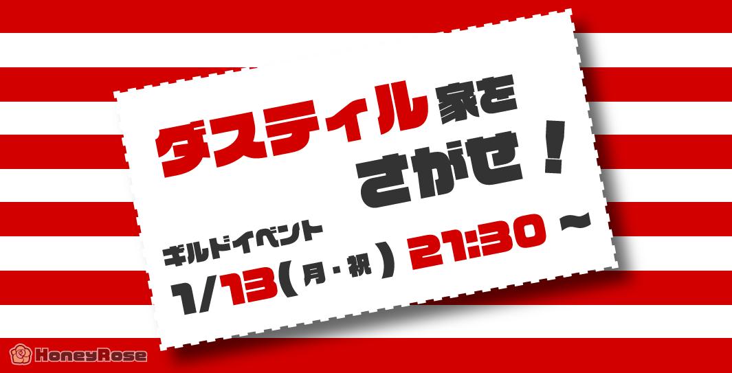 1/13(月) [ギルイベ] ダスティル家をさがせ!