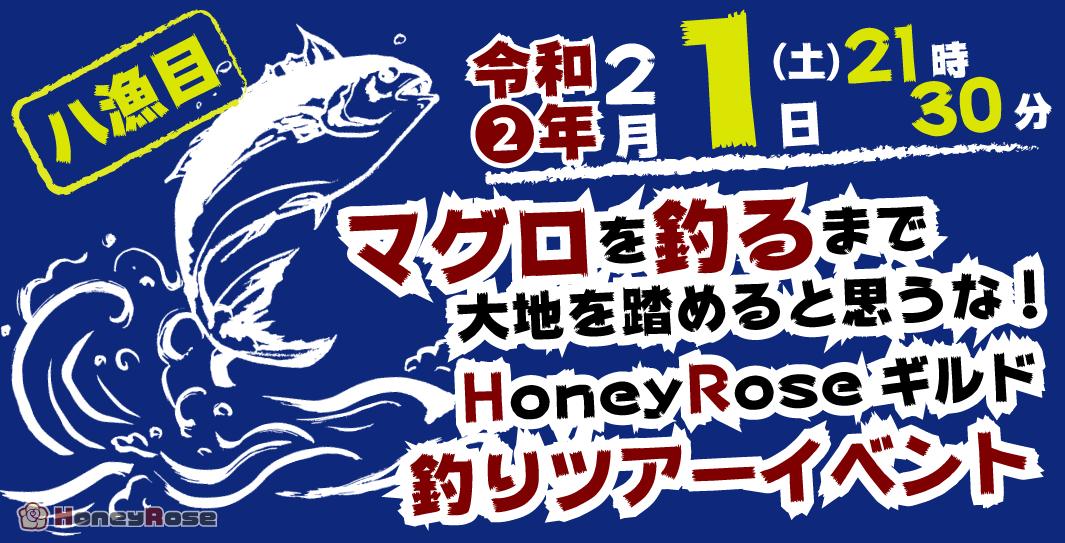2/1(土) [ギルイベ]マグロを釣るまで大地を踏めると思うな!釣りツアー八漁目ッ!