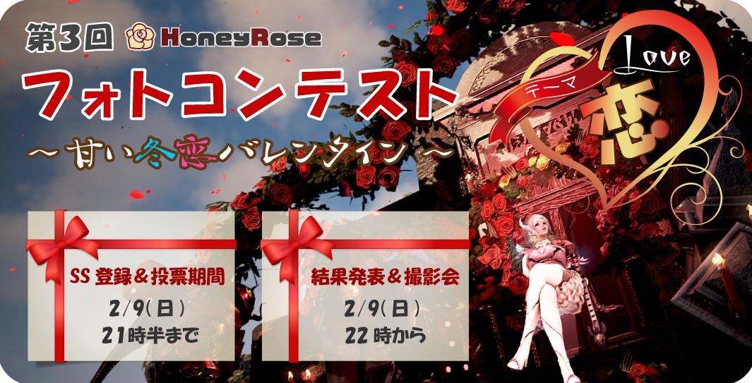 2/9(日)まで [ギルイベ]第3回ギルドフォトコンテスト ~甘い冬恋バレンタイン ~