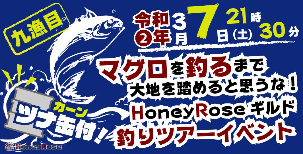 3/7(土) [ギルイベ]マグロを釣るまで大地を踏めると思うな!釣りツアー九漁目ッ!(ツナ缶付)