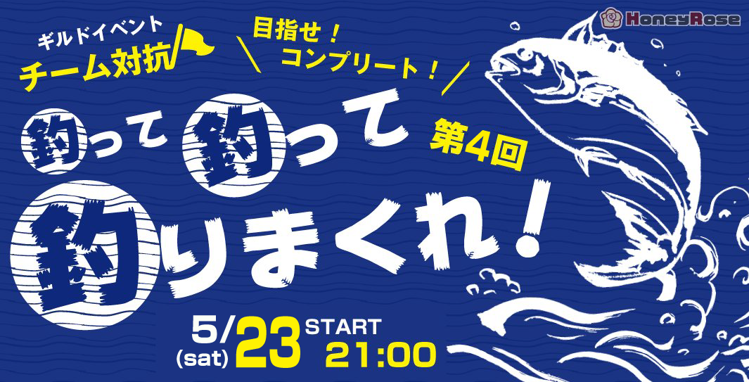 5/23(土) [ギルイベ]第4回釣って 釣って 釣りまくれ!チーム対抗釣りイベント