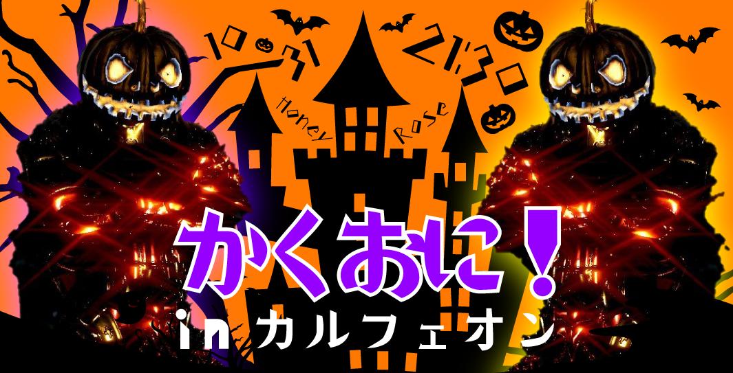 10/31(土) [ギルイベ] かくおに! inカルフェオン ~かぼちゃの呪い~