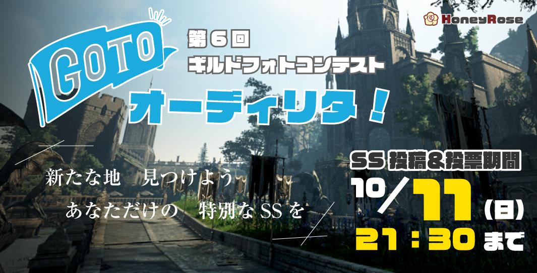 10/11(日)まで [ギルイベ]第6回ギルドフォトコンテスト GO TO オーディリタ!