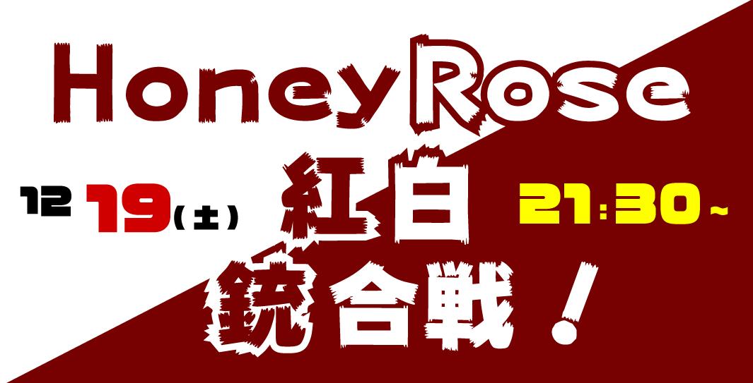 12/19(土) [ギルイベ] HoneyRose紅白銃合戦!