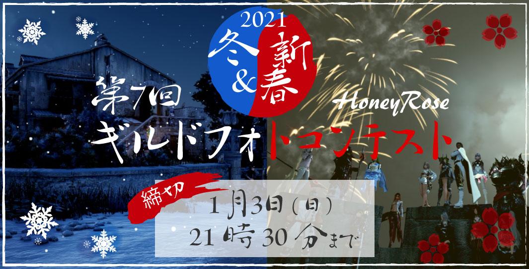 1/3(日)まで [ギルイベ]<冬&新春!>第7回ギルドフォトコンテスト