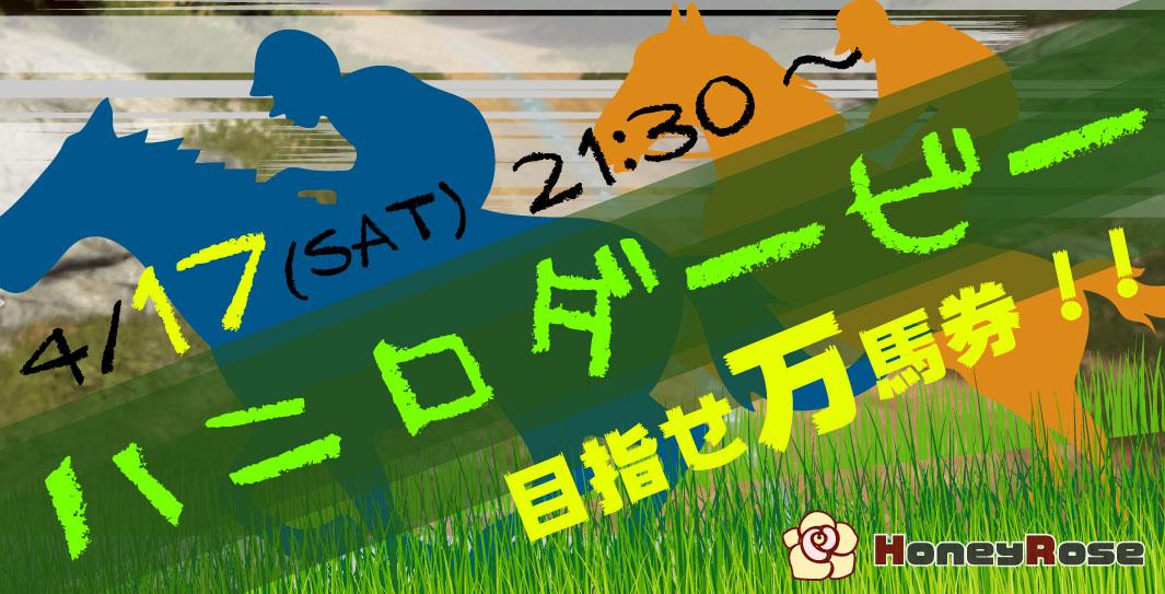 4/17(土) [ギルイベ]ハニロダービー 目指せ万馬券!!